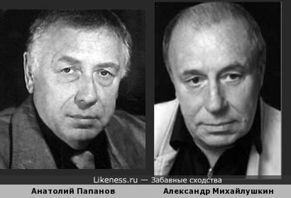Александр Михайлушкин и Анатолий Папанов