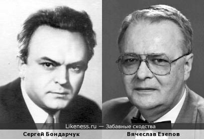 Вячеслав Езепов похож на Сергея Бондарчука