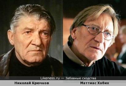 Маттиас Хабих напоминает Николая Крючкова