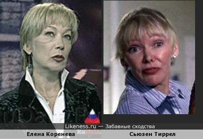 Елена Коренева с возрастом стала похожа на Сьюзен Тиррел тоже, впрочем, не слишком молодую... А может, и нет :-)