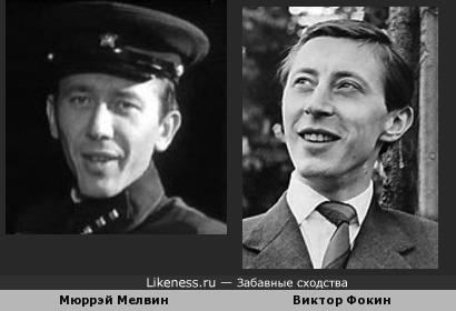 Мюррэй Мелвин и Виктор Фокин образца конца 70-х - начала 80-х
