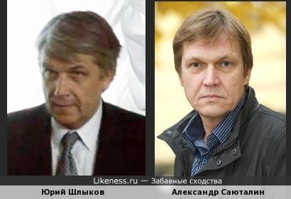 Не могу избавиться от мысли, что Александр Саюталин на этом фото похож на Юрия Шлыкова