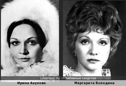 Это фото Маргариты Володиной очень напоминает Ирину Акулову