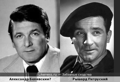 Александр Белявский и польский актёр Рышард Петруский: всё-же сказывается кровь предков