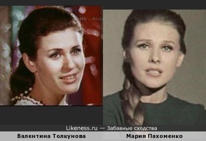 """Мрне кажется, что Валентина Толкунова """"зазвездила"""", в том числе, благодаря внешнему сходству с Марией Пахоменко"""