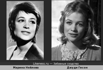 Джуди Гисон и Марина Неёлова