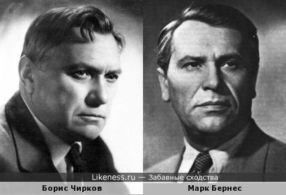 С возрастом подобревший лицом Марк Бернес стал напоминать Бориса Чиркова
