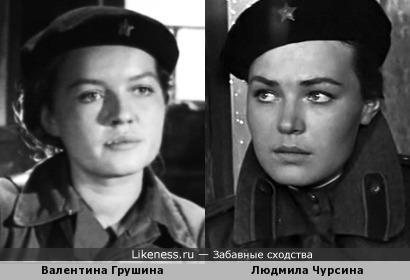 Людмила Чурсина и Валентина Грушина. Военная форма им к лицу