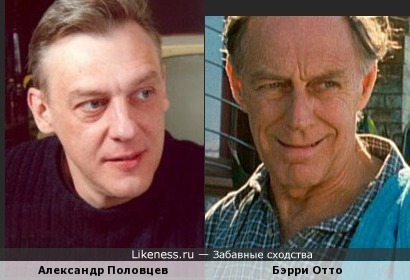 Известный (в Австралии) актёр Бэрри Отто и низвестный (опять же в Австралии) актёр Александр Половцев