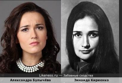 Зинаида Кириенко внешне повторилась в лице Александры Булычёвой