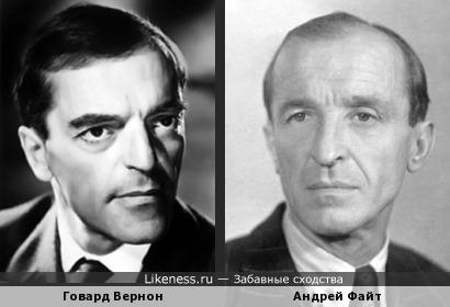 Говард Вернон и Андрей Файт - актёры с очень характерной внешностью