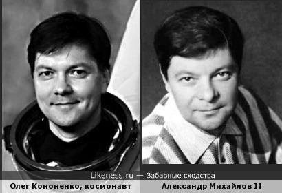 Космонавт Олег Кононенко и Александр Михайлов II, тот, что ушёл из жизни в 1992 году