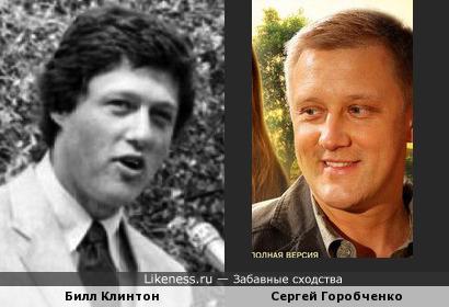 Чем больше я смотрю на фото молодого Билла Клинтона, тем чаще мне на ум приходит Сергей Горобченко