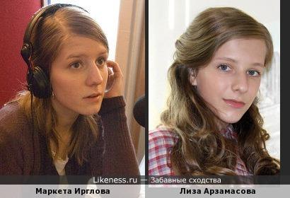 Маркета Ирглова и Лиза Арзамасова - иногда не отличишь