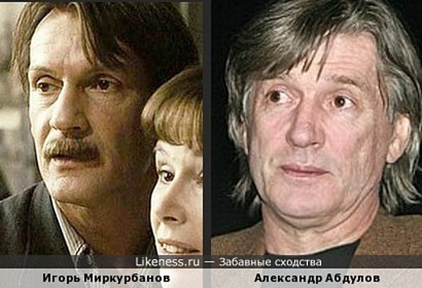 Игорь Миркурбанов и Александр Абдулов