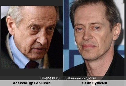 Два обаятельных мужчины: Александр Горшков и Стив Бушеми