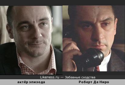 """Шведсикй актёр (эпизод в шведском сериале """"Мост"""", 1 сезон), фамилию которого установить не удалось, т.к. castlist-ы без фото, похож на Де Ниро"""