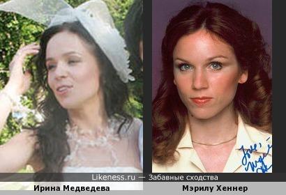 Ирина Медведева похожа на Мэрилу Хеннер