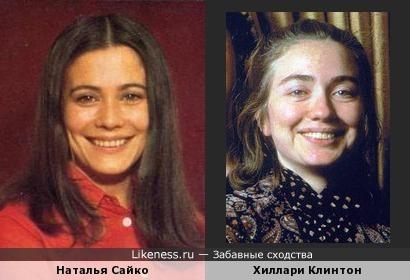 Ровесницы: Наталья Сайко и Хиллари Клинтон. Сейчас не похожи, но в молодости что-то было общее в лицах