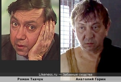 Анатолий Горин стал напоминать мне Романа Ткачука