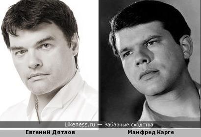 Евгений Дятлов похож на немецкого актёра Манфреда Карге