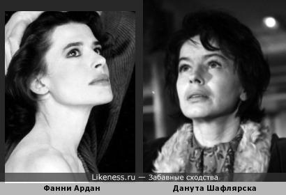 Фанни Ардан похожа на Дануту Шафлярску (так мне увиделось это фото)