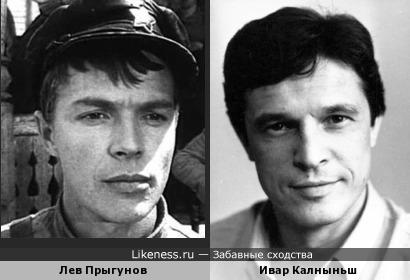 Лев Прыгунов и Ивар Калныньш