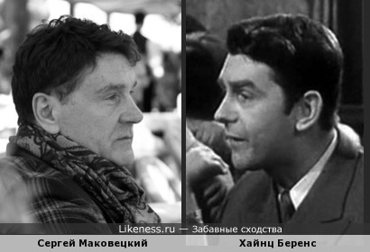 """Хайнц Беренс и Сергей Маковецкий: """"Гляжусь в тебя как в зеркало..."""""""