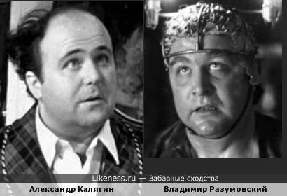 Александр Калягин и Владимир Разумовский