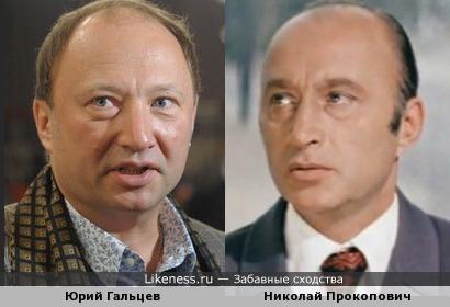 Николай Прокопович и Юрий Гальцев