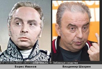 Владимир Шахрин напоминает советского актёра Бориса Иванова
