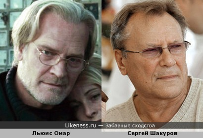 Льюис Омар и Сергей Шакуров
