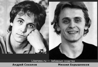 Глядя на фото молодого улыбающегося Барышникова, я подумал об Андрее Соколове