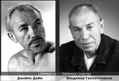 Владимир Толоконников напомнил мне Джеймса Дайма, родившегося ещё в Российской Империи, на единственном существующем фото в интернете