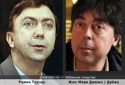 Жан-Мари Дрюжо и Роман Ткачук