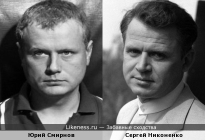 Когда Юрий Смирнов был молодым, то был похож на Сергея Никоненко