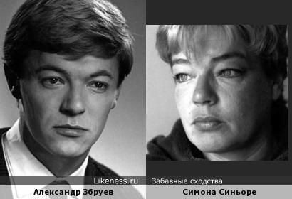 Александр Збруев и Симона Синьоре: как брат и сестра