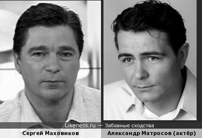 Александр Матросов, актёр Театра имени Пушкина, иногда напоминает Сергея Маховикова
