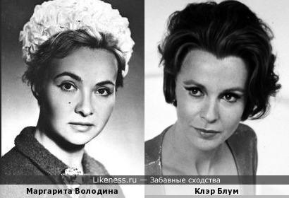 Клэр Блум и Маргарита Володина
