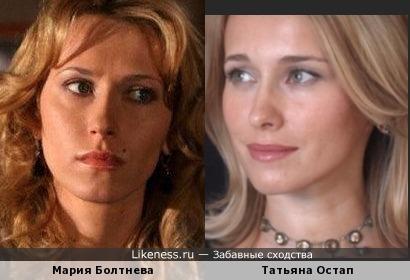 Мария Болтнева и Татьяна Остап