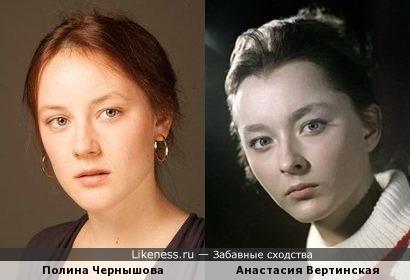 Молодая актриса Полина Чернышова порой напоминает Анастасию Вертинскую
