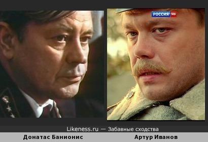 Артур Иванов и Донатас Банионис
