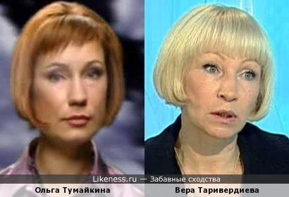 Вера Таривердиева, последняя жена известного композитора,и Ольга Тумайкина похожи на мой взгляд