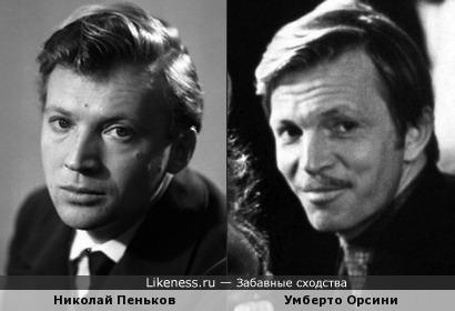 Николай Пеньков и Умберто Орсини... Итальянец живёт и здравствует.