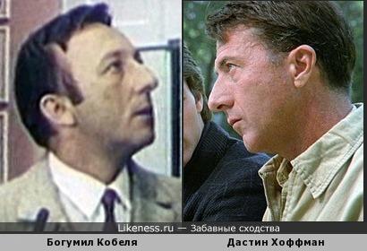 В профиль польский актёр Богумил Кобеля схож с Дастином Хоффманом