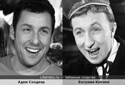 А на этом фото Богумил Кобеля напоминает мне Адама Сэндлера, Андрея Кайкова и даже Кучеру