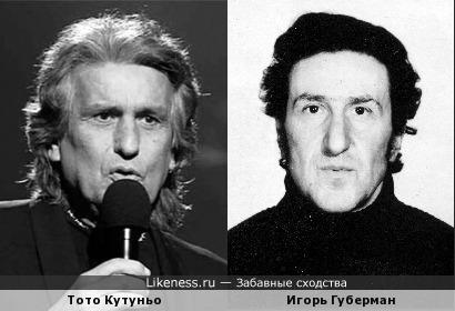 Тото Кутуньо на этом фото выглядит как Игорь Губерман