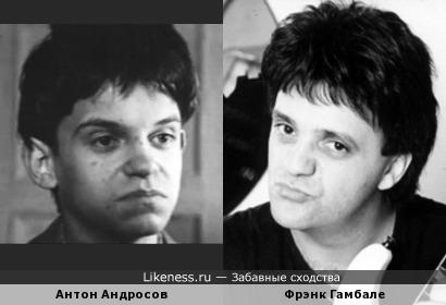Австралийский гитарист Фрэнк Гамбале и Антон Андросов, наиболее известный как актёр, имеют кое-что общее во внешности