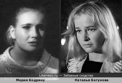 Певица Мария Кодряну и актриса Наталья Богунова хорошо известны тем, кто вырос в СССР