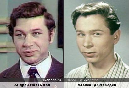 Андрей Мартынов и Александр Лебедев